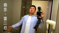 米哥Vlog-735: 来南京第第二天, 这几点足够让我爱这座城市