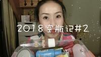 Miss_陆小兔— 2018空瓶记#2