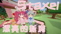 红糖丨精灵小镇 Staxel #4 神秘的蝴蝶