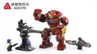【动漫异次元】乐高积木LEGO 漫威超级英雄 76104 复仇者联盟3 反浩克装甲