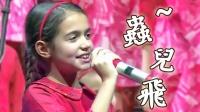 【字幕|2015-2016来华音乐会】虫儿飞