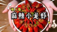 懒人版麻辣小龙虾的做法教程: 啤酒+火锅底料就能做