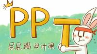 ppt教程-封面欣赏