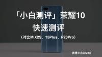 「小白测评」荣耀10快速测评(对比小米MIX2S、魅族15Plus、华为P20Pro)