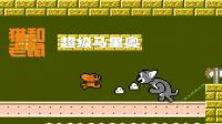【小握解说】《FC超级马里奥: 猫和老鼠版》汤姆和杰瑞也来凑热闹