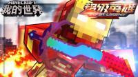 少云解说我的世界《超级英雄幸运方块》EP24: 彩虹传送光剑