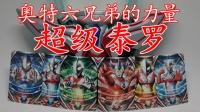 【小天制作】奥特六兄弟的力量!超级泰罗!欧布奥特曼 DX 欧布圆环 特别融合系列