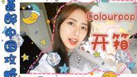 【JuanMaoo】Colourpop开箱+直邮中国大陆攻略 | 卡拉泡泡直邮中国啦! !