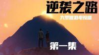 CH明明GTA5大型催泪电视剧《逆袭之路》第一集:520被女友抛弃,惨成一直狗