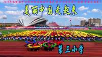 第三小学680人表演大型团体操《美丽中国走起来》(2018年集贤县中小学田径运动会)