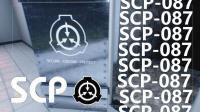 下楼梯偶遇单人尬舞丨SCP-087丨红箭红