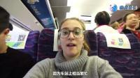 外国情侣游体验中国高铁感慨比外国飞机要好太多了! 还立了硬币