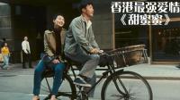 品百味电影02: 最强香港爱情片《甜蜜蜜》豆瓣8.8高分电影