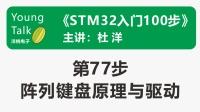 STM32入门100步(第77步)阵列键盘原理与驱动