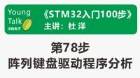 STM32入门100步(第78步)阵列键盘驱动程序分析