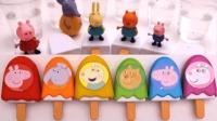 小猪佩奇雪糕制作儿童英语ABC少儿英语ABC