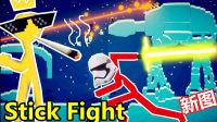 【XY小源&Z小驴&路人】Stick Fight 超级火柴人大乱斗 新图  星际大战