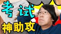 发生在日本网友身上的奇葩考试事件! 【绅士一分钟】
