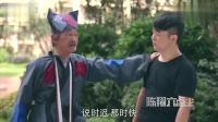 陈翔六点半 广场舞大妈 招你惹你了?