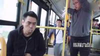陈翔六点半: 男子坐公交晕车, 众人施救辣眼睛!