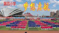 第四小学484人表演团体操《梦想启航》(2018年集贤县中小学田径运动会)