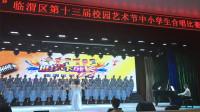 渭水情 少年梦(临渭区第十三届中小学校园艺术节获奖歌曲)