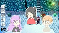 星露谷物语第三季多人联机版P7——麻麻救我!这些小煤球欺负我!<五歌>