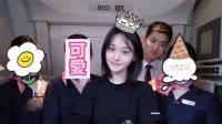 郑爽与空姐合影上热搜 粉丝队形整齐集体表白