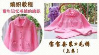 【金针纺】童年的记忆宝宝套装毛衣之一开衫翻领宝宝毛衣(上集)