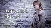Adele - Someone Like You 翻唱视频