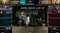 MSI总决赛冠军战 RNG VS KZ第三局