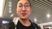 「Koala Vlog」首次南京之行: 考拉飞机上遭偷拍/吃货本色尽显