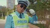 《陈翔六点半》美女捡到一分钱交给警察, 没想到却惨遭警察摔手机