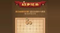天天象棋_残局挑战_第75期_2018年5月21日