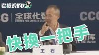 王石呼吁跨国企业换帅!一把手就该用中国人