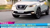 东风日产全新小型SUV劲客7月上市, 除了价格你还关心什么?