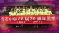乌石中学八八届毕业生三十周年聚会剪辑