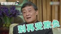 中国企业不用怂!娃哈哈董事长:别再受欺负