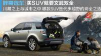 【胖哥选车】城市代步与横行川藏的兼得 哪款SUV最合意?