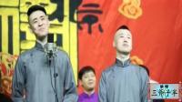 《探清水河》不愧2018年神曲, 张云雷和女粉丝一起合唱, 郭德纲: 妖孽