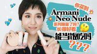 你买到Armani Neo Nude系列限量了吗?包装好看能当饭吃吗??