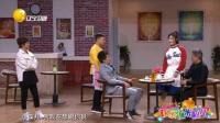 周伟爆笑小品: 情敌的老爸请女友吃饭, 找个帅哥冒充她男友