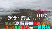 西行阿里07: 无人区冰雪穿越好人心遭事故高反缺氧搓板路重返一错再错[爱@侣途]