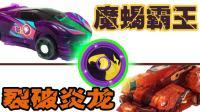 爆裂飞车PK赛 魔蝎霸王VS裂破炎龙 机甲神兽爆裂变形机器人变形金刚