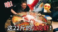 小龙中国小龙虾1888元一盘, 在德国却泛滥没人吃!