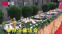 广化寺恭迎四月初八 释迦牟尼佛圣诞 举办浴佛法会