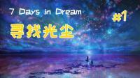科学家恋上文学少女||7days in dream光尘||01