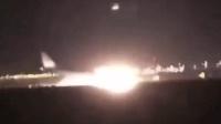 沙特航空飞机起落架故障 机头擦出巨大火光
