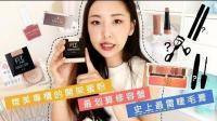 【Hello Catie】近期开架彩妆新品 TOP 5 + 地雷雷雷雷雷! ! ! ! (ENG CC)