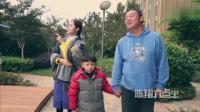 陈翔六点半: 父母带孩子去公园锻炼, 孩子年幼无知, 老爸尴尬了